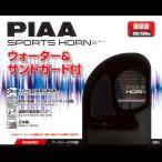 【クレジットカードOK!◆在庫有り&即納】 PIAA スポーツホーン 【 SPORTS HORN 】 HO-2