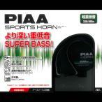 【在庫有り&即納】 ベンツホーンを超越する重低音! PIAA スピアリア・バス ホーン 【SUPERIOR BASS HORN】 HO-9/HO9