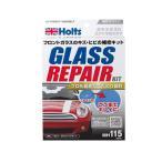 【在庫有り・即納!】Holts ホルツ ガラスリペアキット 「フロントガラスのキズ・ヒビの補修工具セット」