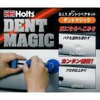 【クレジットカードOK!  在庫有り&即納 】Holts ホルツ デントマジック カンタンへこみリペア工具セット