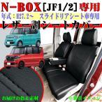 HONDAのNBOX/NBOXカスタム用レザー調カーシートカバー