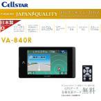 【送料無料】 Cellstar / セルスター工業 全59基の衛星対応 ワンボディタイプ GPSレーダー探知機 『 ASSURA / アシュラ VA-840R 』
