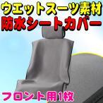 撥水&防水シートカバー ウエットガード(グレー 前席1枚)ウエットスーツ素材使用