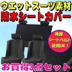 【1台分セット/リア席シートベルトO.K】防水シートカバー ウエットガード3点セット(ブラック 前席2枚+後席1枚「背・座分離タイプ」)ウエットスーツ素材