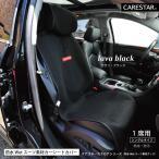CARESTAR 防水シートカバー ウェットスーツ素材 カナロア シングル ZBKW-SCF1