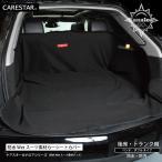 シートカバー 防水 ブラック ダブル 後部座席用 カナロアシリーズ トランクスペースにも使える ペットやマリンスポーツなどに最適 シートカバーのZ-style