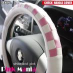 Z-style ホワイト ピンク チェック ハンドルカバー ホワイト ピンク ZXHC-CH08
