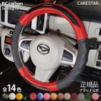 ハンドルカバー RC カーボン  Sサイズ ステアリング 軽自動車 普通車 内装 送料無料