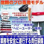 ●プロヘビーユーザー専用!sportarten Ein Profi! 全国送料無料ライフジャケット ウエストベルトタイプ !-手動膨張式-対応体重150kg絶大の威力!