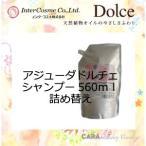 【あすつく】インターコスメ アジューダ ドルチェ シャンプー 560ml 詰め替え