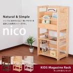 棚 絵本棚 こども収納 絵本ラック nico 本棚 キッズ家具 子供部屋 木製 おしゃれ
