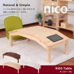 北欧 テーブル ローテーブル nico キッズ家具 こども 机 北欧