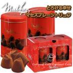 あすつく 送料無料マセスmathez赤2缶とろける生チョコレート トリュフなのに大容量 2缶1kg マセズ