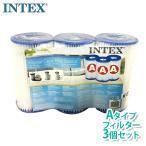 送料無料 INTEX インテックス フレームプール用 浄水器 クリスタルクリア カートリッジ フィルター 3本セット