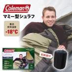 コールマン 寝袋 スリーピングバッグキャラメルカフェ