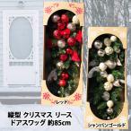 送料無料 costco コストコ 縦型 アソート クリスマス リース シャンパンゴールド レッド ドアスワッグ 約85cm クリスマスリース