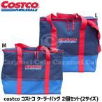 costco コストコ 2個セット クーラーバッグ ネイビー 大型 トートバッグ 2サイズ 54L 42L