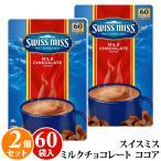 送料無料 SWISS MISS スイスミスミルクチョコレート