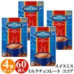 送料無料SWISS MISSスイスミスミルクチョコレート 6