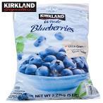 コストコCostco業務用冷凍ブルーベリー2.27kg Scenic Fruit BLUEBERRIES