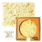 コストコデリ Costco丸型ピザ 5色チーズ PIZZA 5-CHEESERCP冷凍して