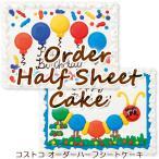 送料無料コストコCostco通販おすすめバレンタインデー大人気オーダーハーフシートケーキ48人分ケーキウェディングケーキパーティケーキオーダーケーキRCP