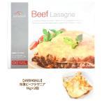 コストコ 冷凍クール便 JARRABALLIBeef Lasagne 冷凍 ビーフラザニア 1Kg×2 COSTCO