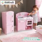 あすつく 送料無料 costco コストコ KidKraft キッドクラフト ピンク レトロ キッチン & 冷蔵庫 ままごと #53160