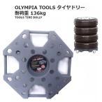 送料無料 コストコ COSTCO OLYMPIA TOOLS タイヤドリー 耐荷重 136kg タイヤ用台車 TIRE DOLLY