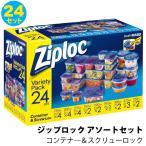 送料無料 Ziploc ジップロック コンテナー 24個セット  韓国製 コンテナー & スクリューロック 保存容器 タッパー costco コストコ