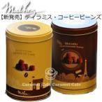 ショッピングコストコ 送料無料mathezマセス2缶生トリュフチョコレート 2缶1kgとろけるマセズマセスティラミス・コーヒービーンズ