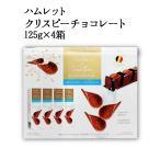 送料無料 costco コストコ  ハムレット クリスピーチョコレート 125g×4箱 クリスマス バレンタインデー ギフト