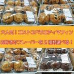 送料無料 KIRKLAND カークランド コストコ 選べる バラエティー マフィン 6個入 × 2パック 12個セット チョコ ブルーベリー バナナ パンプキン