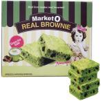 【MarketO】マーケットオー リアルブラウニー 抹茶 グリーンティーラテ ギフトパック 8個×4箱 32個入り チョコレートブラウニー【輸入食材 輸入食品】
