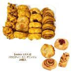 送料無料 costco コストコ #93369 バラエティー ミニ デニッシュ 20個入 メープルピーカン アップル ラズベリー シナモンスワール 菓子パン