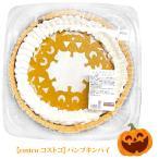 送料無料 costco コストコ パンプキン パイ かぼちゃ ハロウィンケーキ