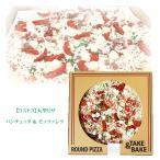 送料無料 costco コストコ 丸型 ピザ パンチェッタ & モッツァレラ トマト チーズ