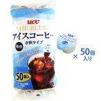 あすつく 大容量UCC アイスコーヒー ポーションタイプ 50個入りおいしい カフェオレが手軽に 輸入食材 輸入食品