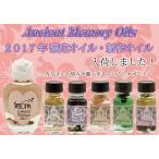 あすつく 送料無料 Ancient Memory Oils アンシェントメモリーオイル 全61種類 さらにNEWカラー冊子付