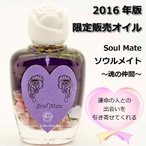 SEDONA Ancient Memory Oilsセドナ アンシェントメモリーオイル2016年版限定販売オイルSoul Mate〜魂の仲間〜15ml
