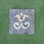 踏み石 ステップストーン 飛び石 敷石 アプローチ タイル 四角30cm バリ島の石材 外構 エクステリア ガーデン ガーデニング DIY ※8,000円以上送料無料対象外