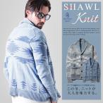ショッピングショール ニットジャケット メンズ カーディガン ショールカラー インディゴ染め ケーブル編み ネイティブ柄