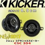 キッカー/KICKER 2017年モデル CSC354 8.9cm/3.5インチ 2wayコアキシャル/同軸スピーカーシステム