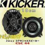 キッカー/KICKER 2017年モデル CSC44 10cm/4インチ 薄型2wayコアキシャル/同軸スピーカーシステム