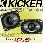 キッカー/KICKER 2017年モデル CSC464 10cm×16cm/4インチ×6インチ 楕円型/ovalタイプ 薄型2wayコアキシャル/同軸スピーカーシステム