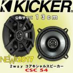 キッカー/KICKER 2017年モデル CSC54 13cm/5.25インチ 薄型2wayコアキシャル/同軸スピーカーシステム