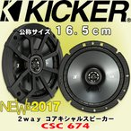 キッカー/KICKER 2017年モデル CSC674 16.5cm/6.75インチ 薄型2wayコアキシャル/同軸スピーカーシステム