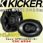 キッカー/KICKER 2017年モデル CSC6934 16cm×23cm/6インチ×9インチ 楕円型/ovalタイプ 3wayトライキシャル/多軸スピーカーシステム