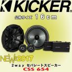キッカー/KICKER 2017年モデル CSS654 16cm/6.5インチ 薄型2wayセパレートスピーカーシステム