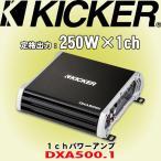 キッカー/KICKER 2017年モデル DXA500.1 サブウーファー専用 1chモノラルパワーアンプ 定格出力250W×1ch (4Ω負荷時)